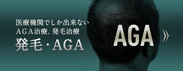 医療機関でしか出来ない発毛・AGA