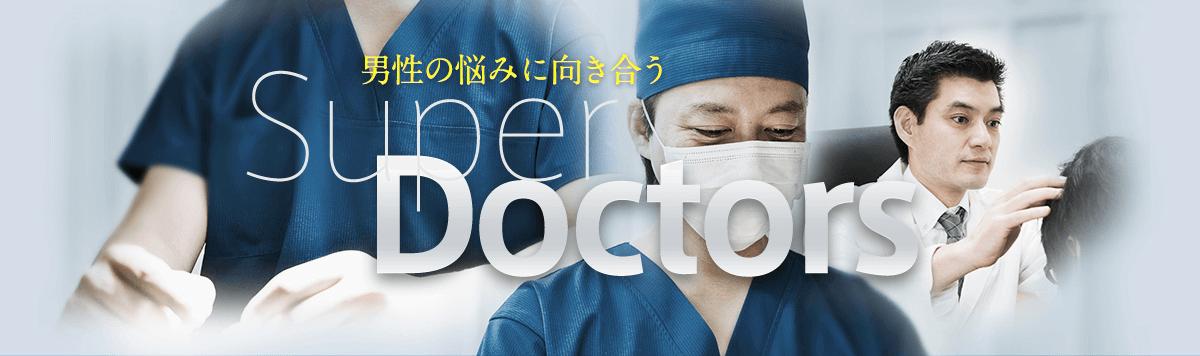 男性の悩みに向き合うSUPER DOCTORS