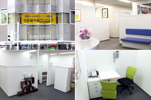 名古屋中央クリニックの店舗