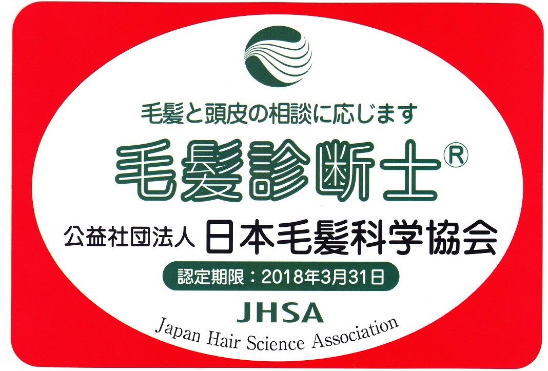 【薄毛・育毛】髪のお悩みは、毛髪診断士にご相談ください!
