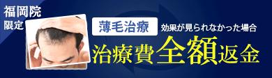 福岡院限定 治療費全額返金キャンペーン